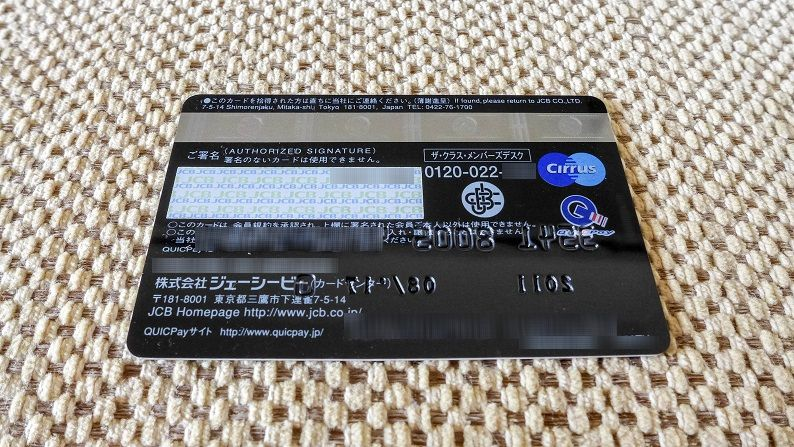 JCB THE CLASS New Card  201312 8