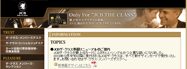 NEW JCB THE CLASS 2