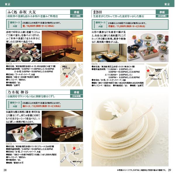 jcb gold gourmet benfit 201403 12