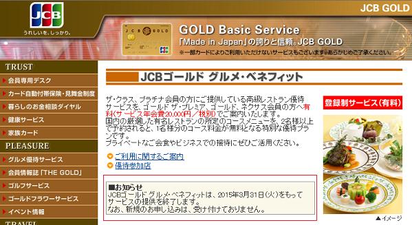 jcb gold gourmet benfit 201403