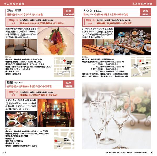 jcb the class gourmet benfit 201403 19