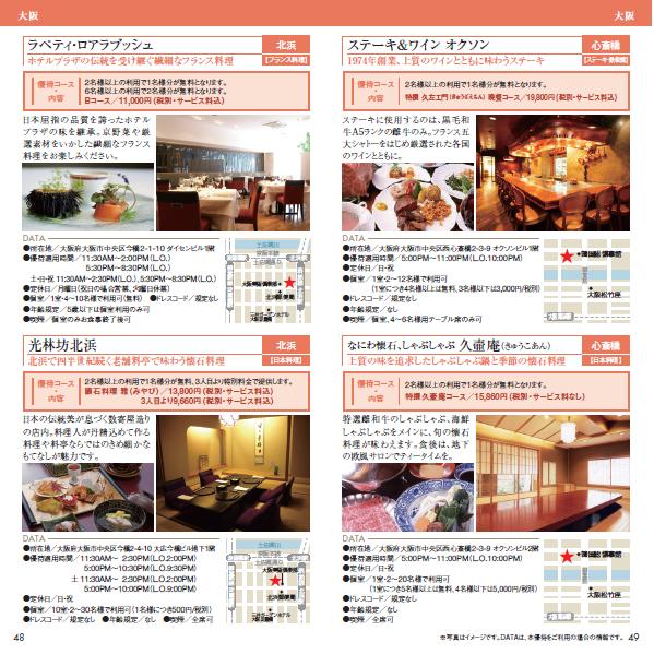 jcb the class gourmet benfit 201403 22