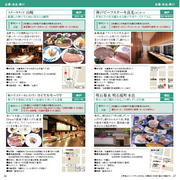 jcb the class gourmet benfit 201403 26