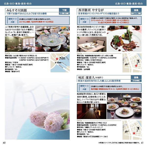 jcb the class gourmet benfit 201403 28
