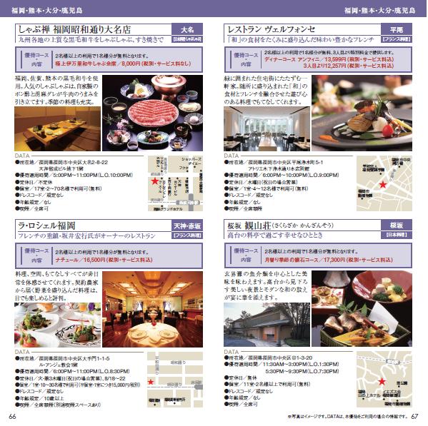 jcb the class gourmet benfit 201403 31