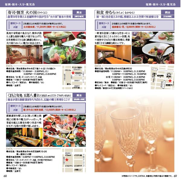 jcb the class gourmet benfit 201403 32