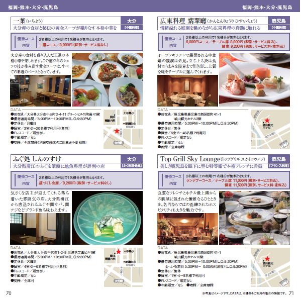 jcb the class gourmet benfit 201403 33