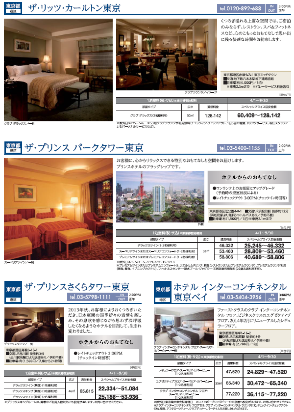 stay plan special 201404 5