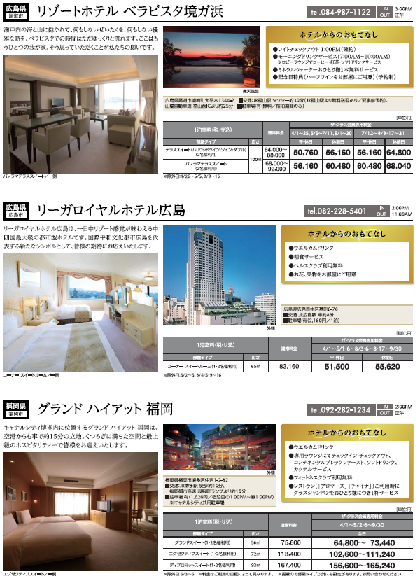 stay plan suite room 201404 12