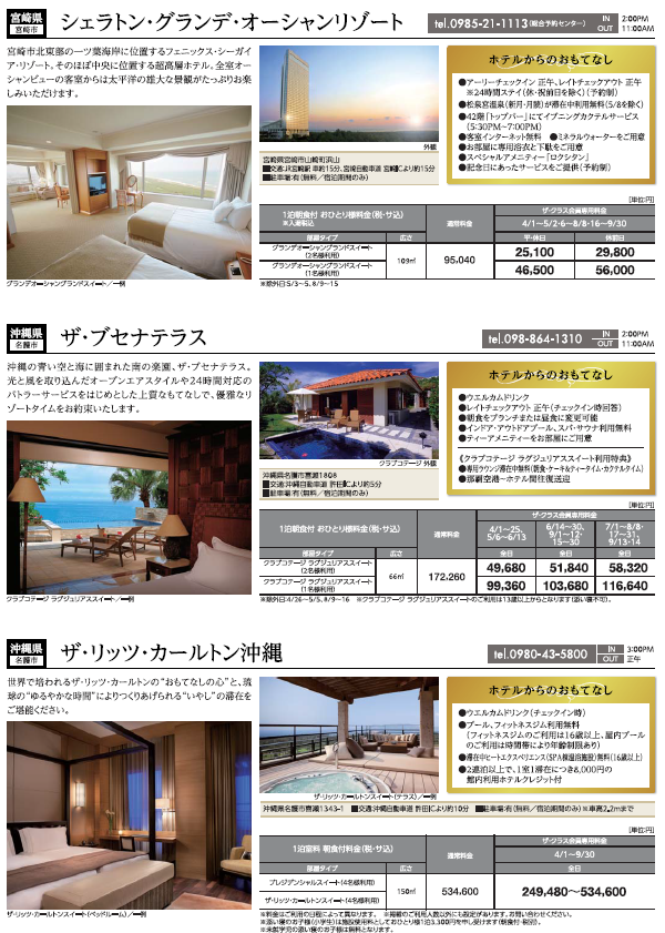 stay plan suite room 201404 13