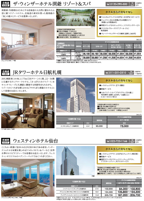 stay plan suite room 201404 2