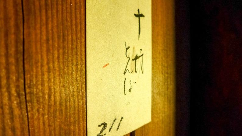 YOYOKAKU 201405 20