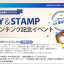 fly&stamp BX