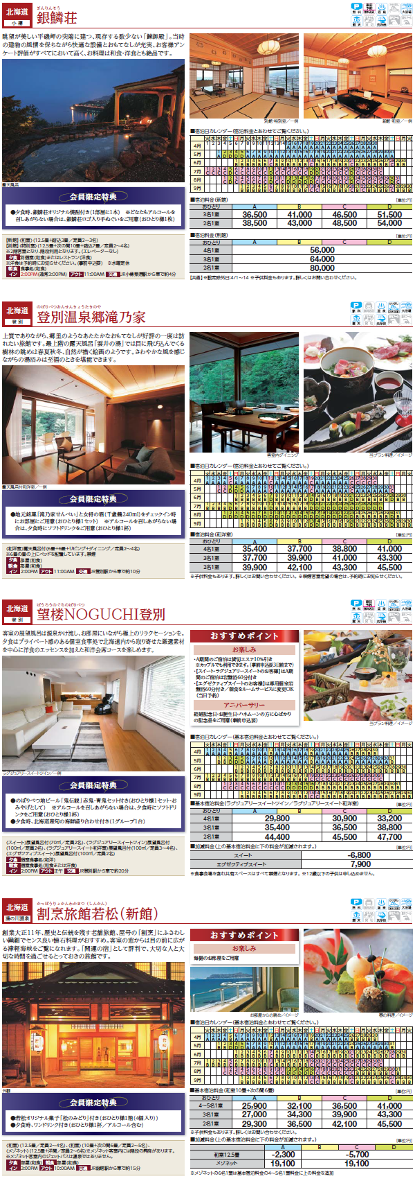 stay_plan_ryokan_1403_1