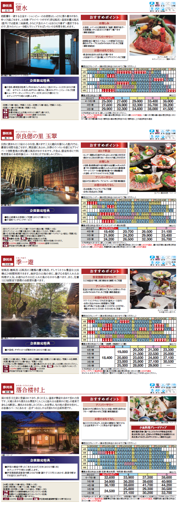 stay_plan_ryokan_1403_10