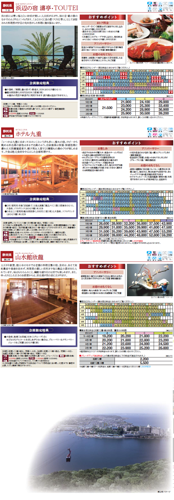 stay_plan_ryokan_1403_11