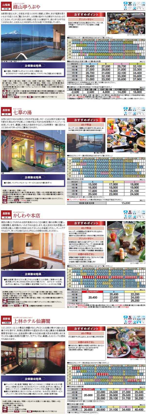 stay_plan_ryokan_1403_12