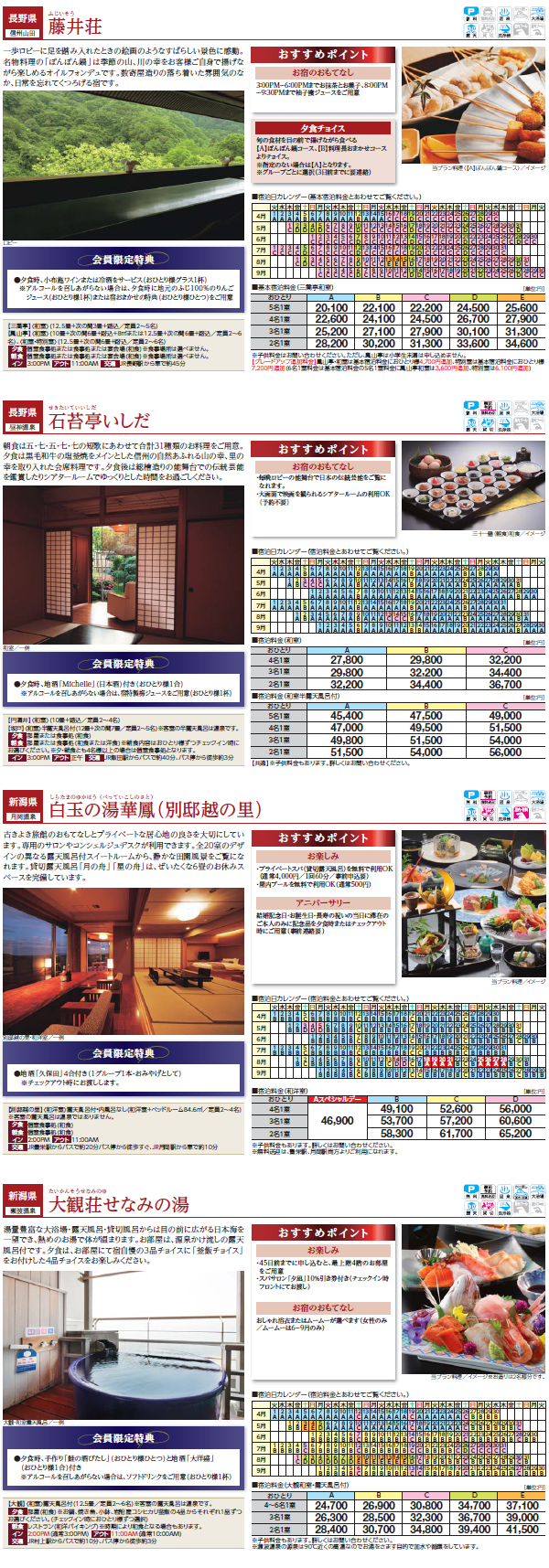 stay_plan_ryokan_1403_13