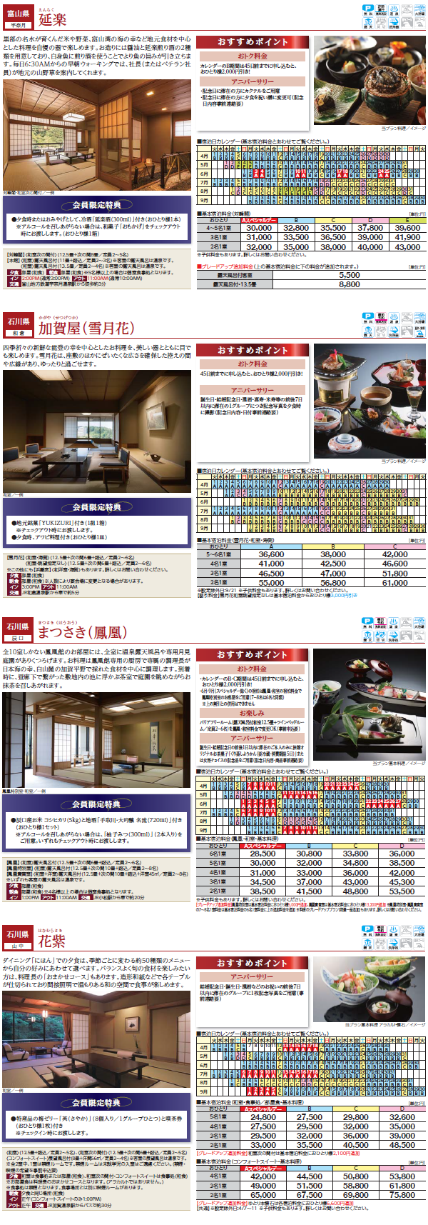 stay_plan_ryokan_1403_14