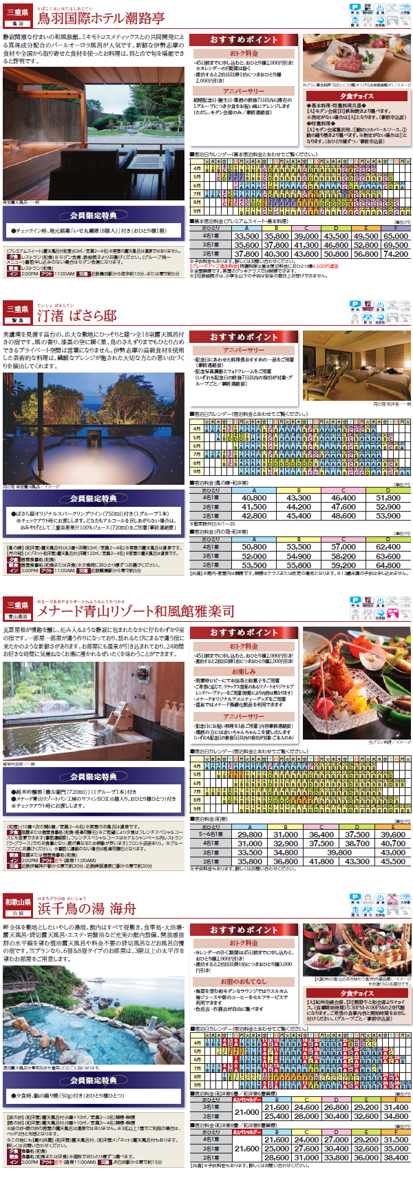 stay_plan_ryokan_1403_16