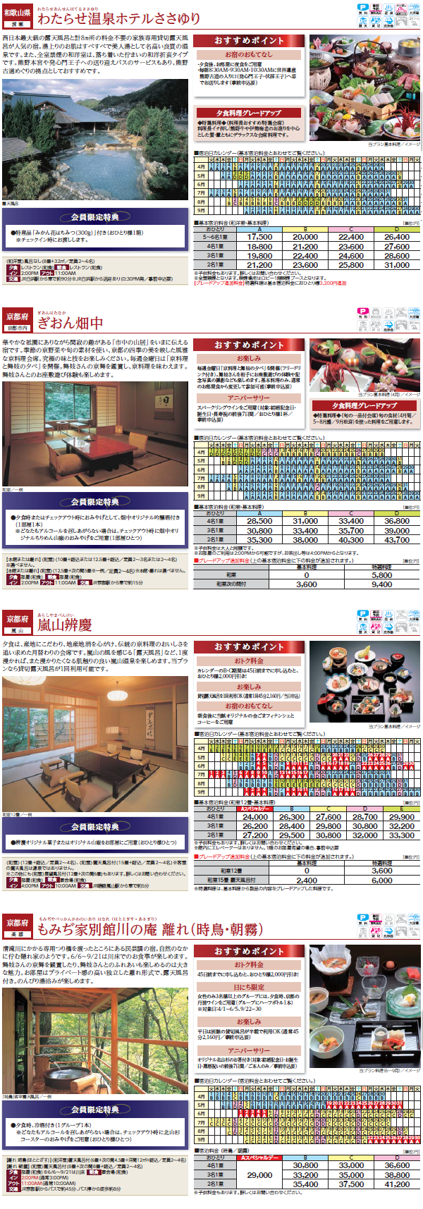 stay_plan_ryokan_1403_17