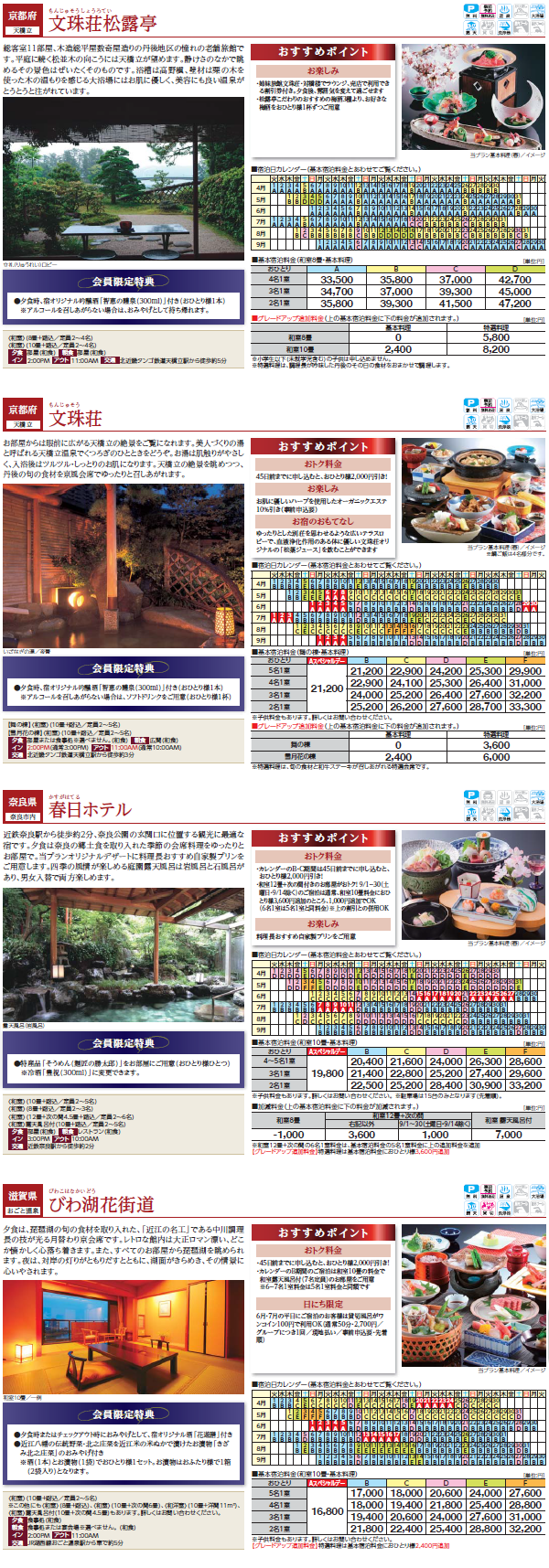 stay_plan_ryokan_1403_18