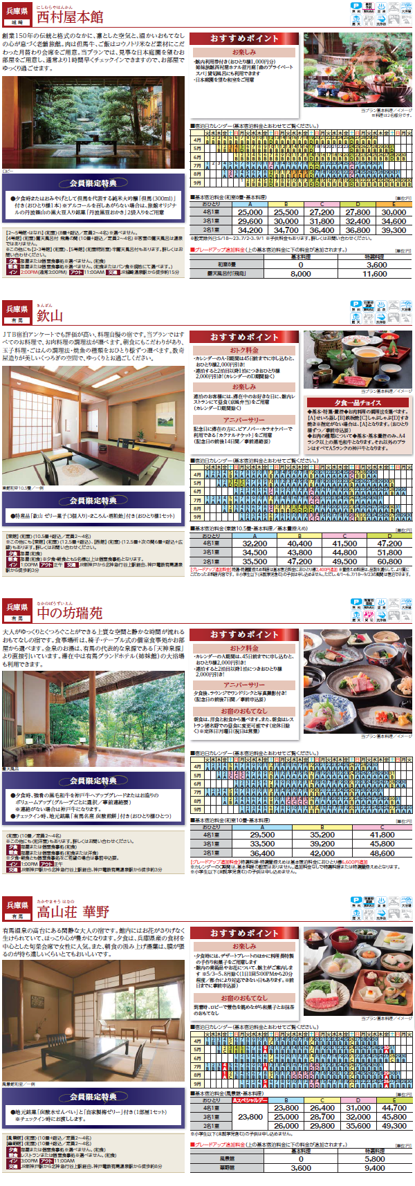 stay_plan_ryokan_1403_19