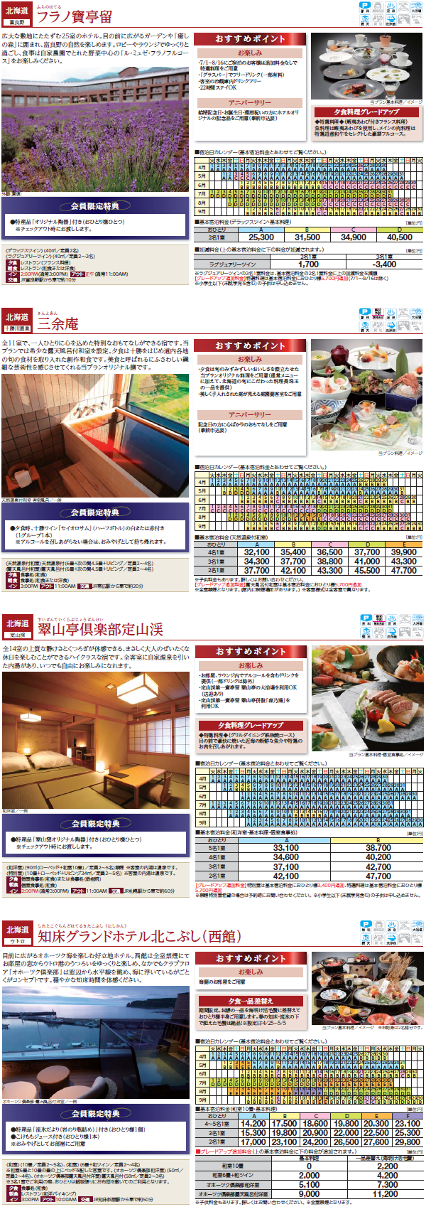 stay_plan_ryokan_1403_2