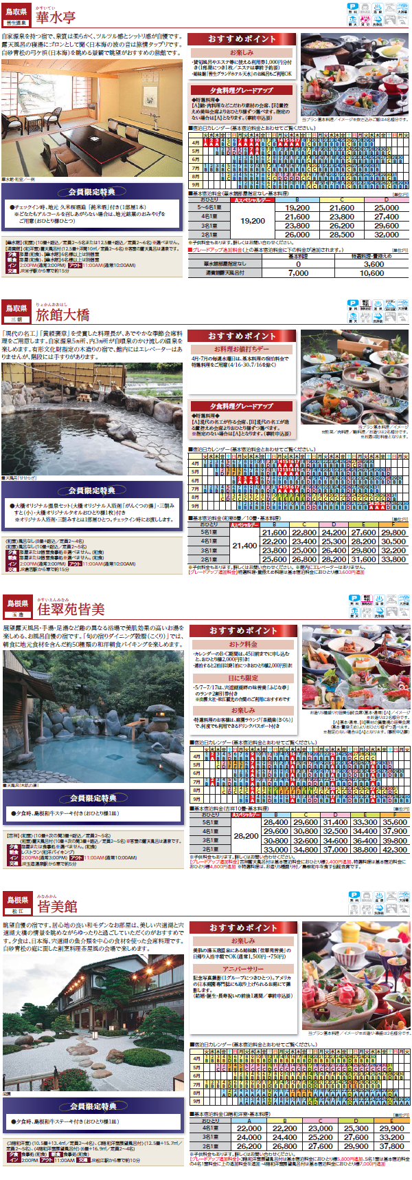 stay_plan_ryokan_1403_20