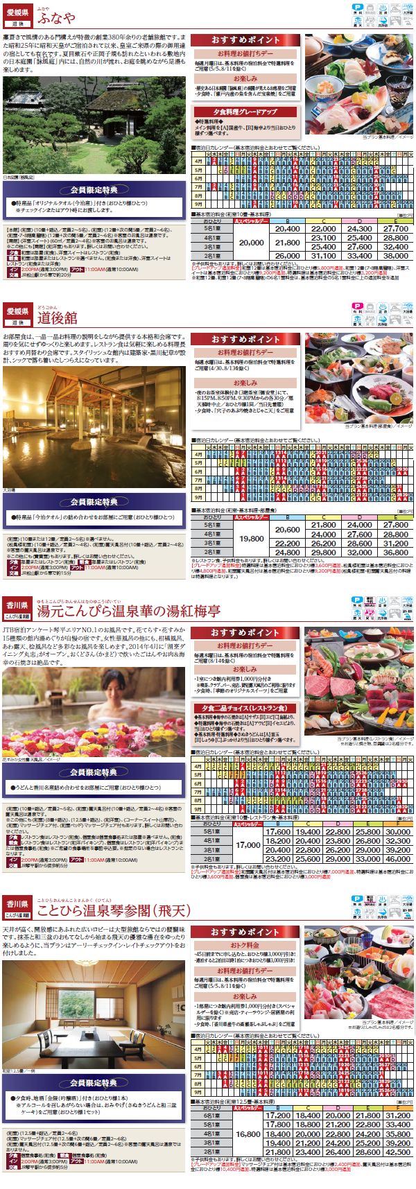 stay_plan_ryokan_1403_22