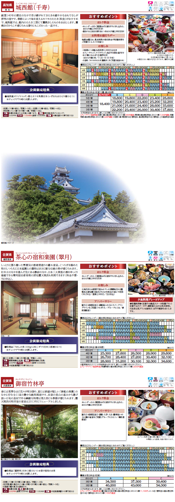 stay_plan_ryokan_1403_23