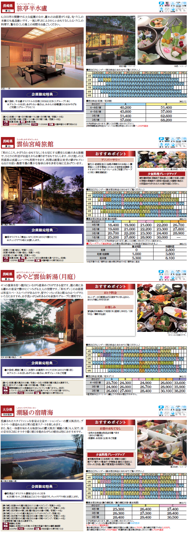 stay_plan_ryokan_1403_24