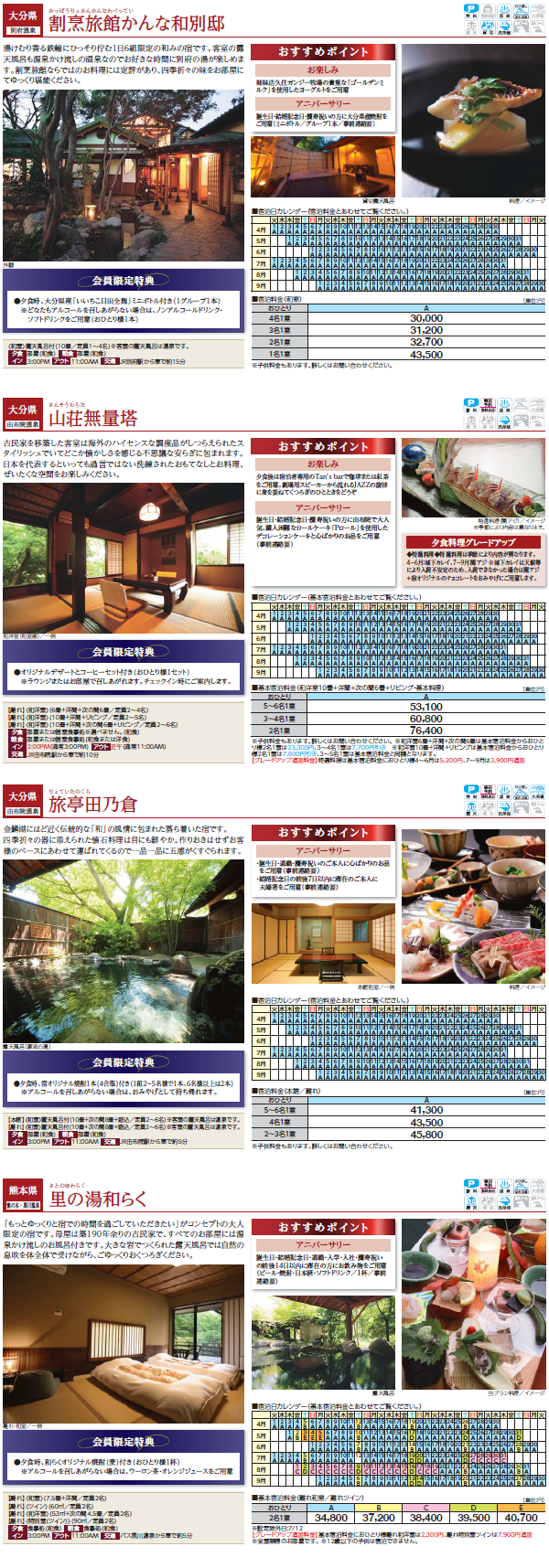 stay_plan_ryokan_1403_25