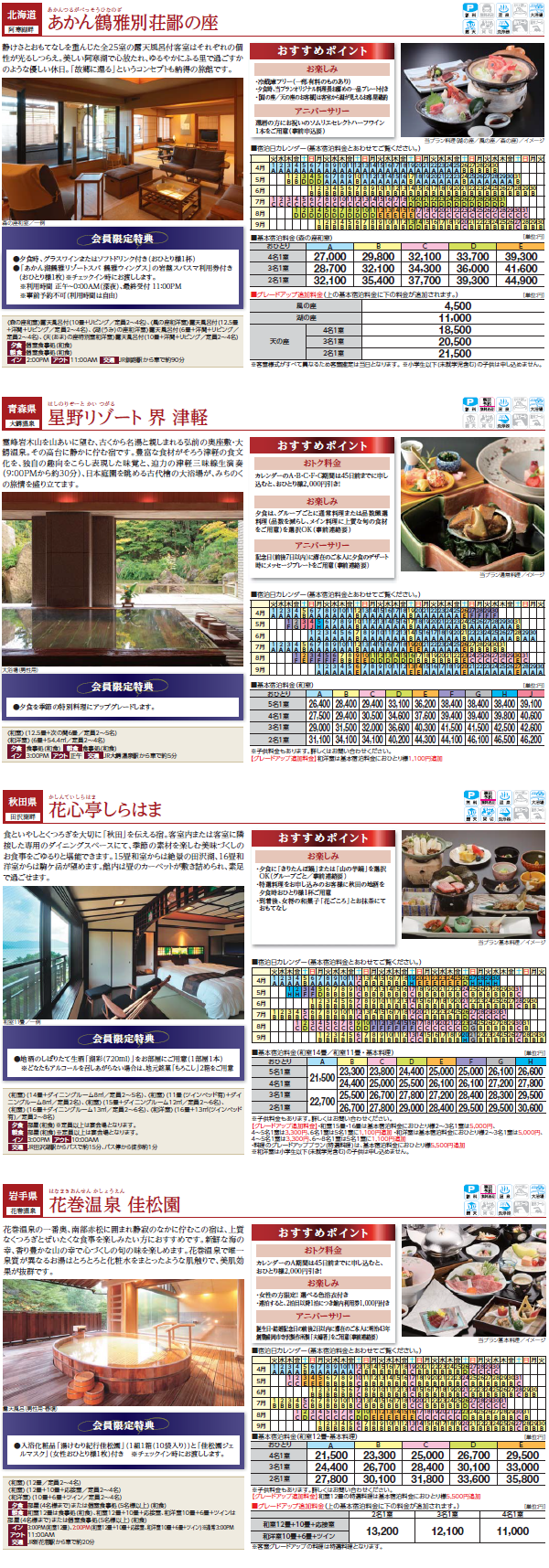 stay_plan_ryokan_1403_3