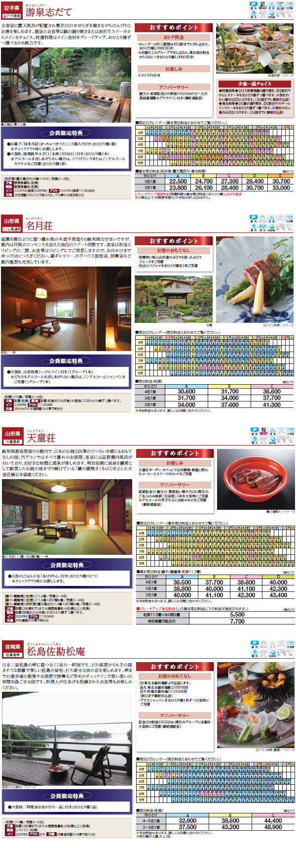 stay_plan_ryokan_1403_4