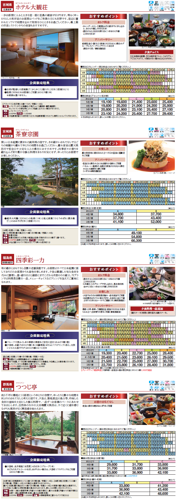 stay_plan_ryokan_1403_5