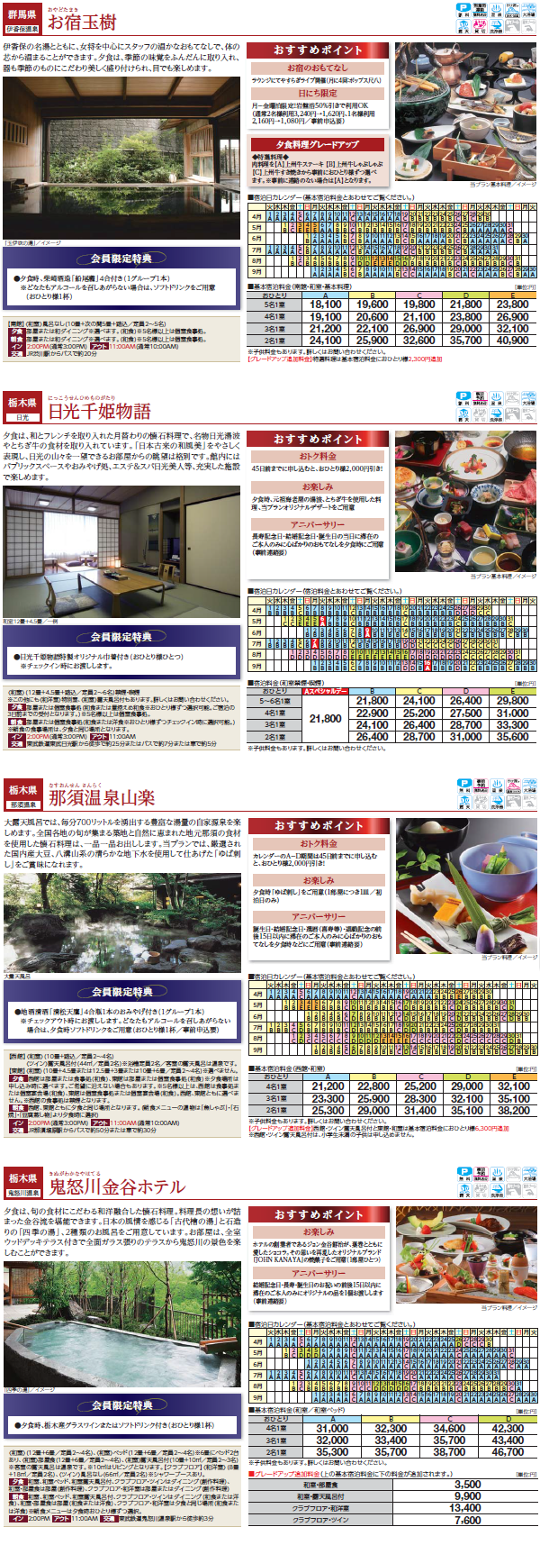 stay_plan_ryokan_1403_6