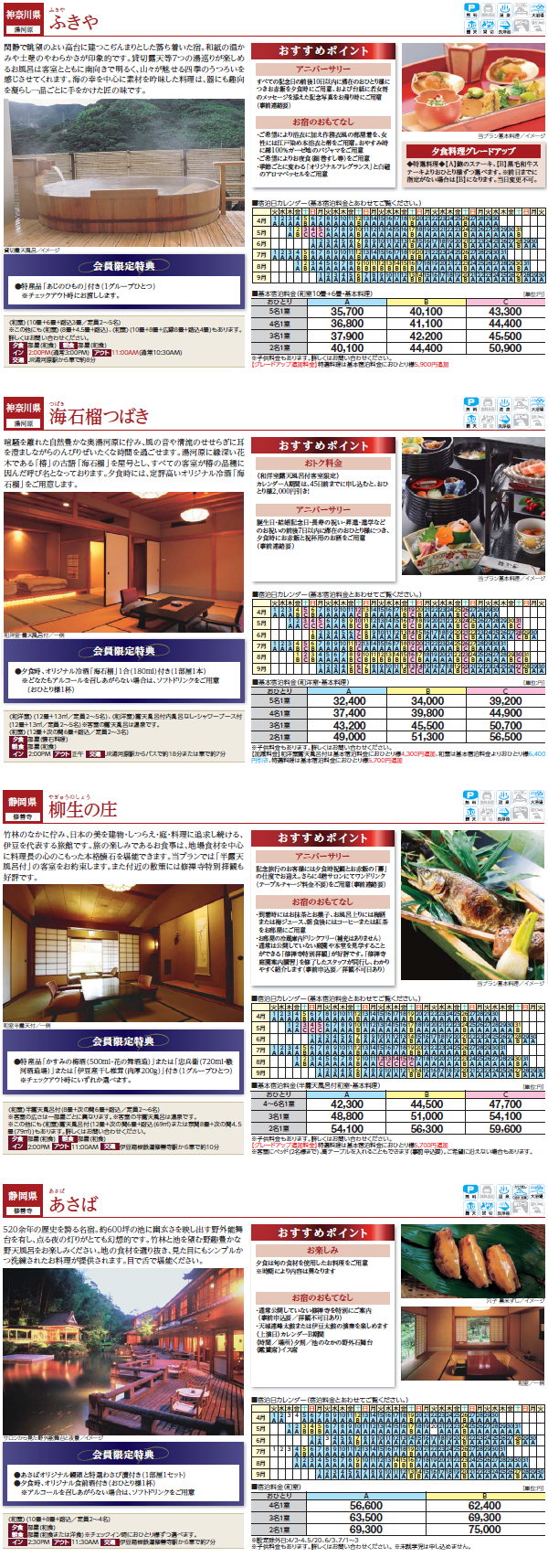stay_plan_ryokan_1403_8
