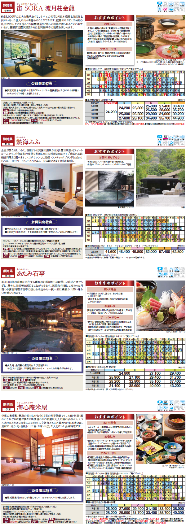 stay_plan_ryokan_1403_9