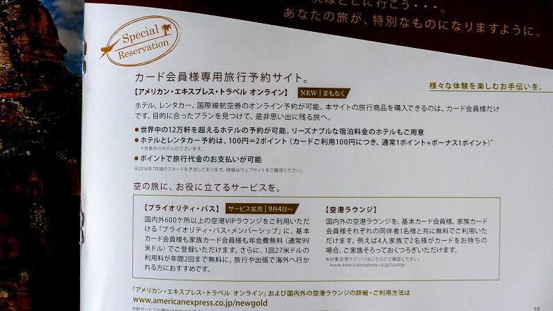 amex gold 201406 9