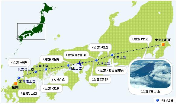 narita-fukuoka routemap