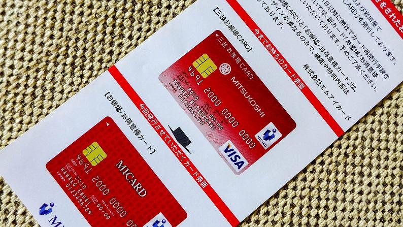 MI Ochoba Otokuisama Card 201409 11