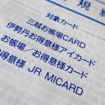 MI Ochoba Otokuisma Card 201409 3