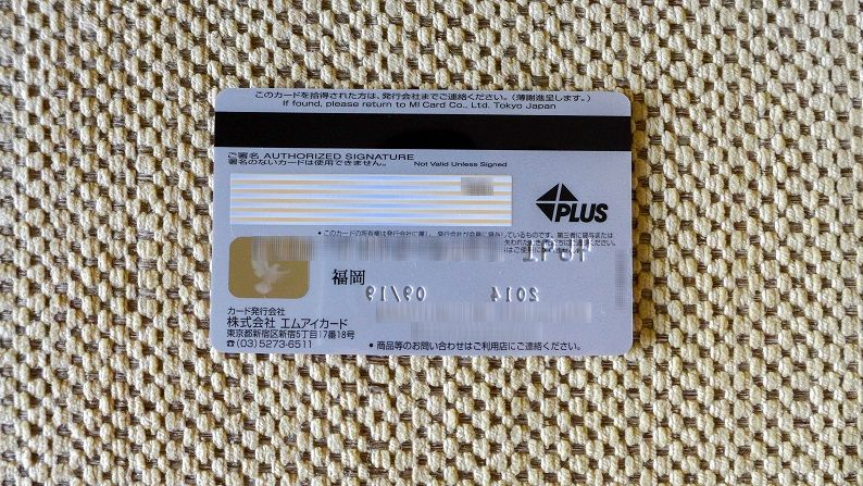 MI Ochoba Otokuisma Card 201409 6