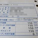 MI Ochoba Otokuisma Card 201409 7