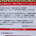 Ochoba Card 201409 1