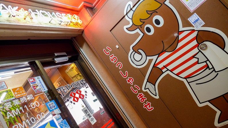 Steak House 88 201409 1
