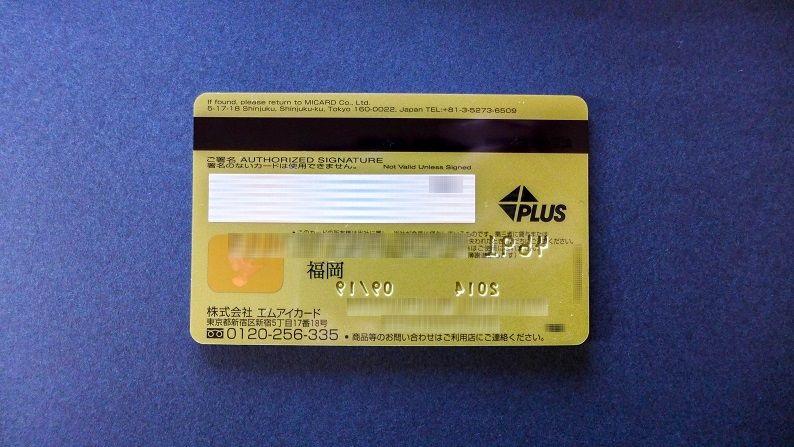 MI Ochoba Otokuisama Card Gold VISA  201410 7