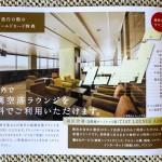 Ochoba Otokuisama Gold Card 201410 10