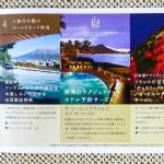 Ochoba Otokuisama Gold Card 201410 11